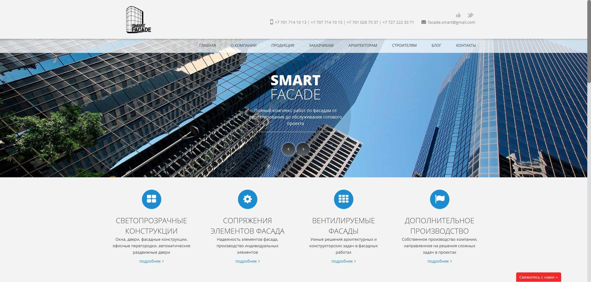 smartfacade_kz_homepage