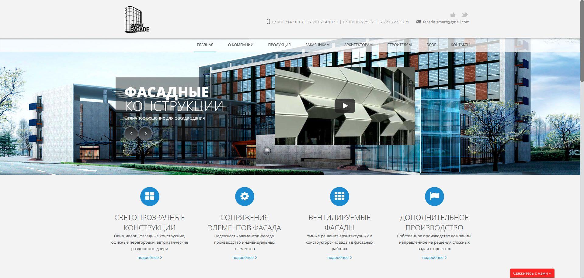 smartfacade_kz_homepage3