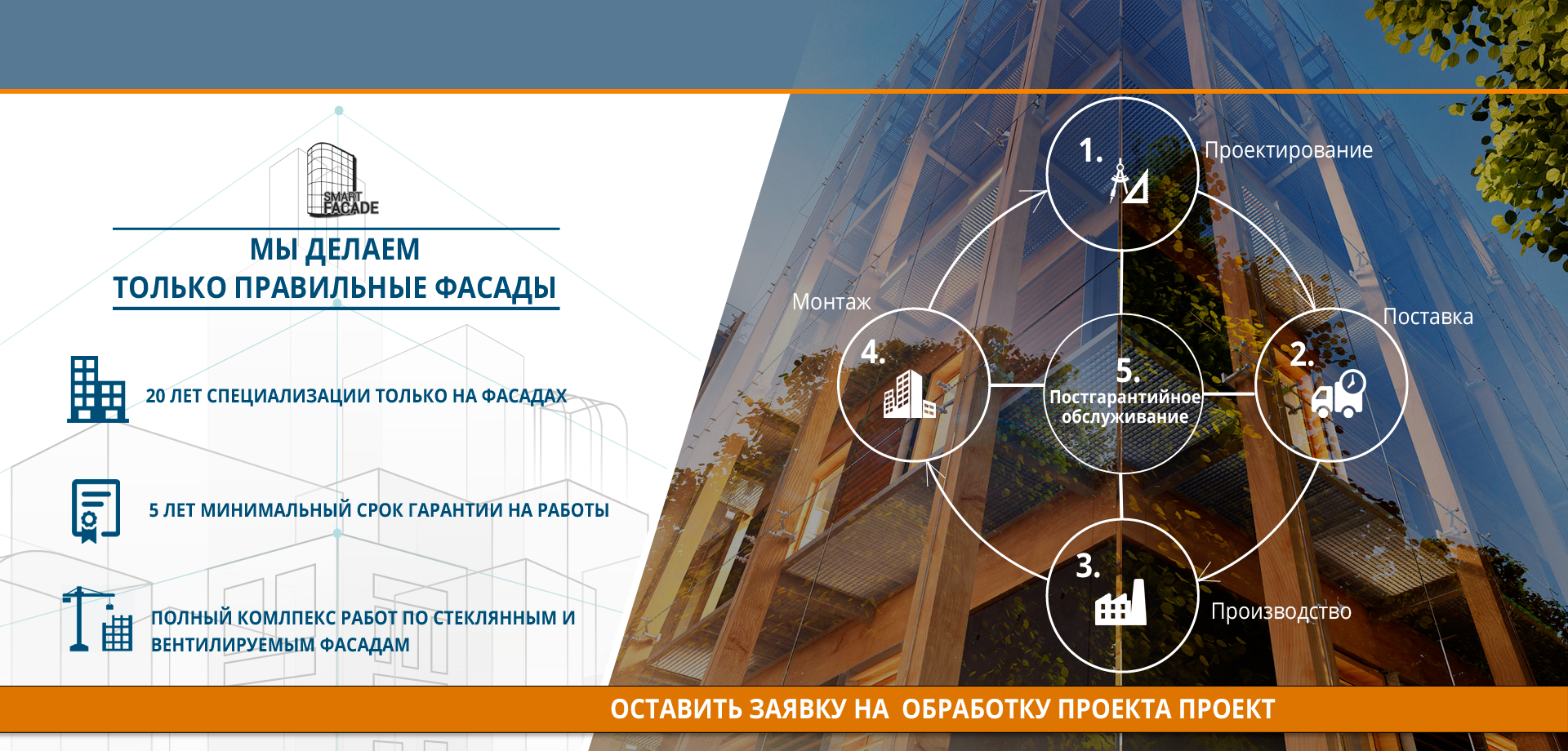 smartfacade-lp-21-10-15